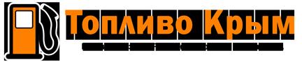 Топливо в Крыму - бензин, дизель. Рейтинг автозаправок Крыма.